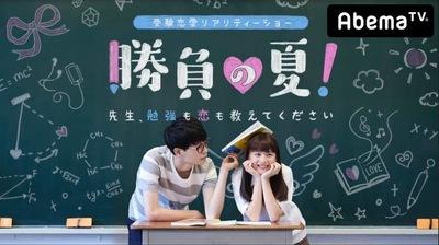 Junko Komada MAKE UP& HAIR - abemaTV 勝負の夏