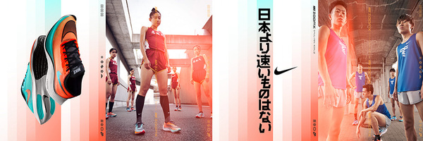 Junko Komada MAKE UP& HAIR - Nike ekiden pack world campaign 2019