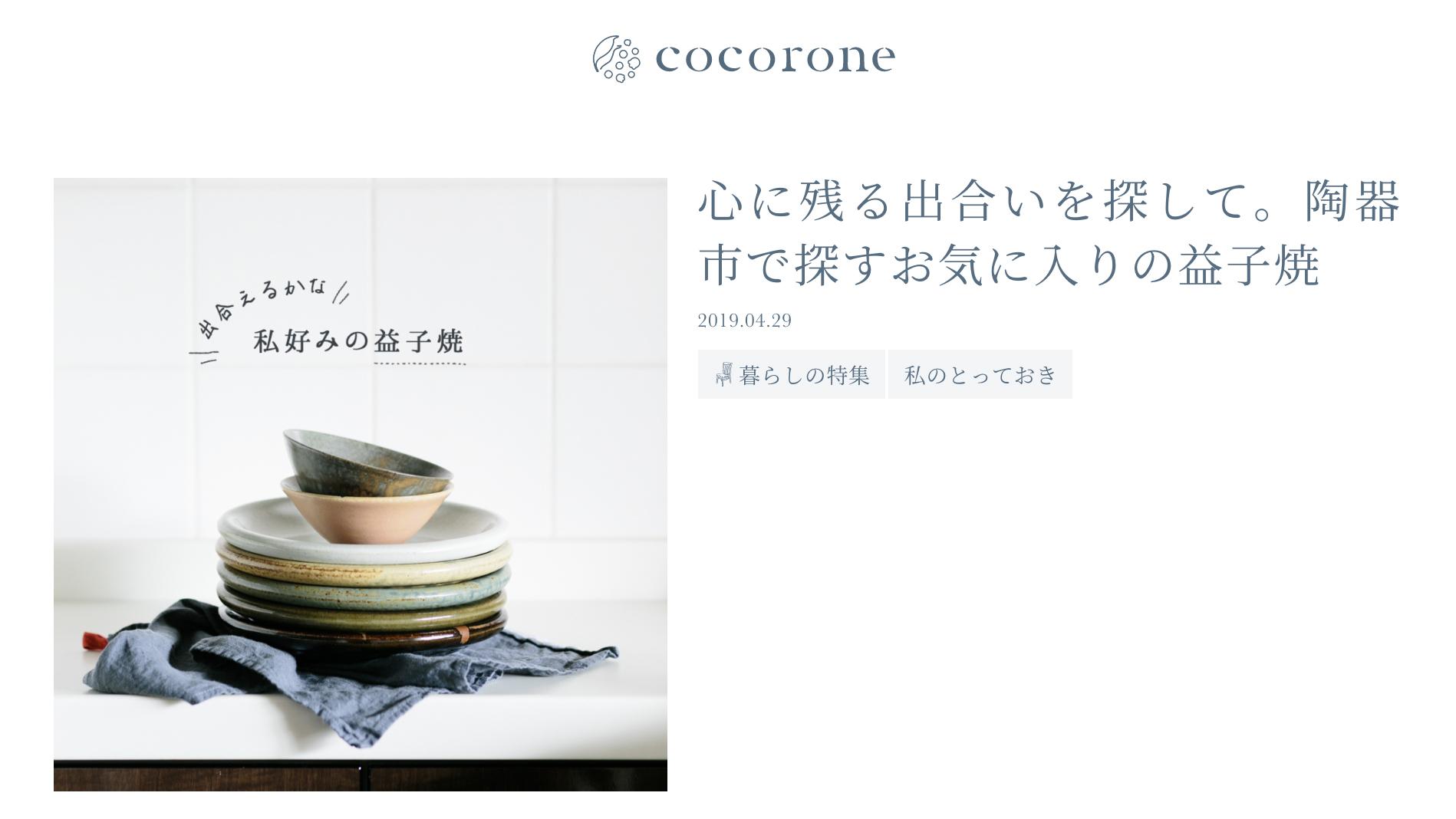 Web 益子 陶器 市 焼